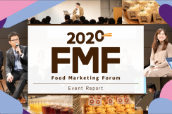 Food Marketing Forum開催レポート