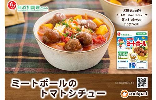 石井食品株式会社様